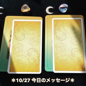 10/27 今日のメッセージ☆ジョワドヴィーヴルタロットカード、ゲイトウェイオラクルカードより
