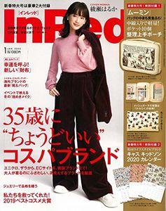豪華すぎるだろw付録買いする人続出の「1月号の雑誌」