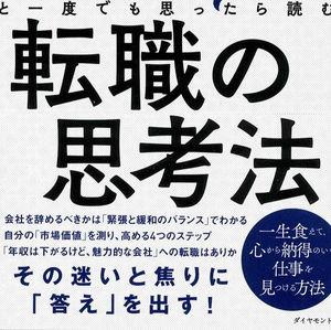 『転職しようかな』...そんな時に読みたいおすすめ本6冊