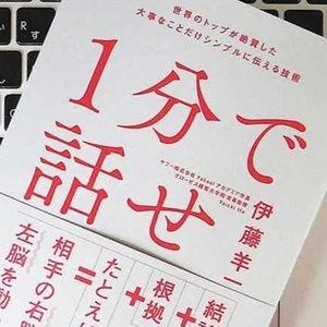 コミュニケーション向上に!「会話力」を磨きたい人にお勧めの本7選