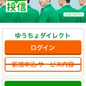 ゆうちょ銀行のフィッシングサイト