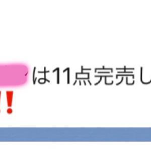 生徒さんの声〜完売の喜び!