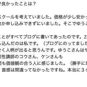 中国輸入×メルカリスクール 生徒さまのご感想♪ 〜Part2〜