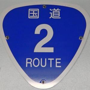 令和2年(R2年)国道2号(R2)トレースと山陰ドライブ 0~1日目①