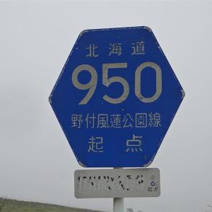北海道周遊ドライブ 2020 3日目