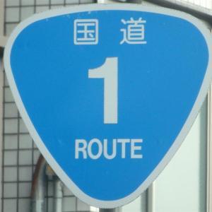 令和元年(R1年)国道1号(R1)トレースの旅!
