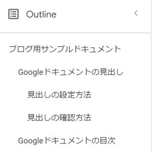Google ドキュメント 目次