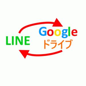 LINEからGoogleドライブにアップロードできない