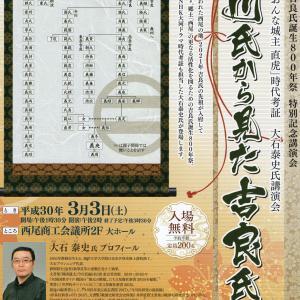 2021年吉良氏誕生800年祭 特別記念講演会 「今川氏から見た吉良氏」