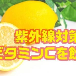 紫外線対策にビタミンCを飲もう!日焼けに効くサプリメント。
