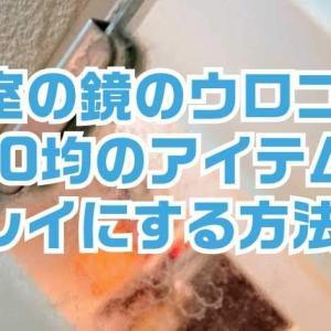 鏡の鱗を100均の4つの商品でキレイに落す!浴室の鏡の水垢撃退法