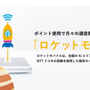 神プラン|298円で通信量の上限無しって神すぎる超絶格安SIM!