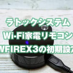 ラトックシステムのRS-WFIREX3の初期設定のやり方!