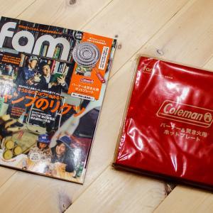 *キャンプギア*Fam(ファム)Autumn Issue 2017
