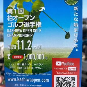柏オープンゴルフ選手権なるものがあるのです。