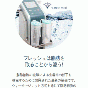 【胸の脂肪移植】自然なボリュームアップ!