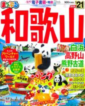 来月は和歌山県の旅♪
