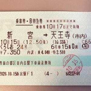 和歌山県の旅 ㉒/札幌への帰途