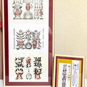 熊野牛王神符(くまのごおうしんぷ)