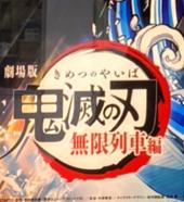 映画:鬼滅の刃/ファクトリーのイルミネーション★。.*