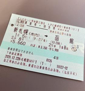 ① 函館1泊2日(1/5~)