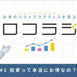 第一回 ツイキャス生配信 ロコラジのお知らせ(12/12土曜日21:00~)
