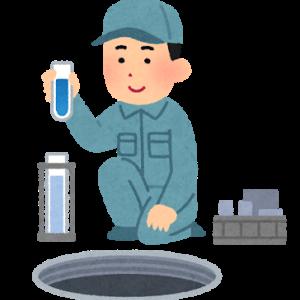 水質検査の道具(前編)