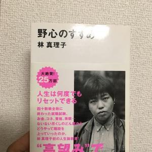読み終わりました。『野心のすすめ』林真理子