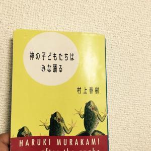 読み終わりました。『神のこどもたちはみな踊る』村上春樹