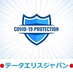 新型コロナウィルスを安全に駆除し、感染症から身を守る、データエリスジャパンのバイオレゾナンス。