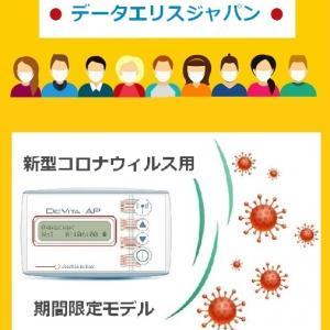 【体験談】「結石用のプログラムの効果がありました!」 @ データエリスジャパンのバイオレゾナンス