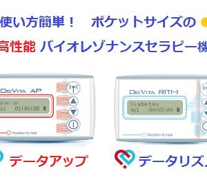 【体験談】 「私もワンコたちも、水をたくさん飲めるようになりました!」 @ データエリスジャパン