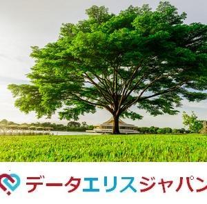 【体験談】 「10日ほど使ってみて、直ぐに効果が見られて驚きました!」 @ データエリスジャパン