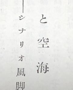 研究メモ-長與善郎『最澄と空海』