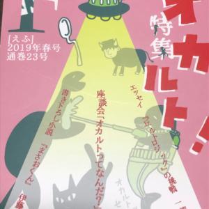 『F』2019年春号 通巻23号 特集オカルト!