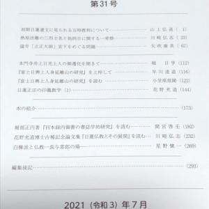 『法華仏教研究』第31号が発刊