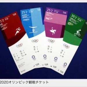 TOKYO2020 観戦チケット は 4色?