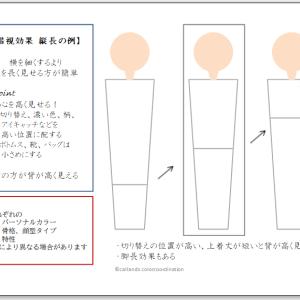 【錯視効果でスタイルアップ】縦に長く・高く魅せる 編 -1