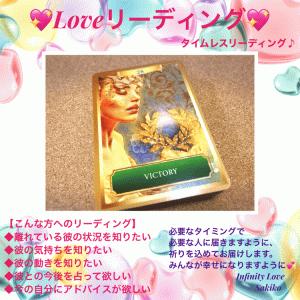 【Loveリーディング】