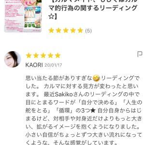 """Sakikoさんのブログをリブログ&過去生リーディング"""