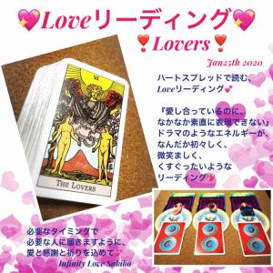 【ハートスプレッドで読む Loveリーディング♡】Lovers!