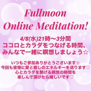 【天秤座満月のオンラインメディテーション☆】