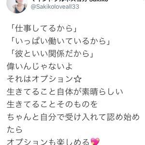 【安定した土台を築くためのSNSプチ断食☆】