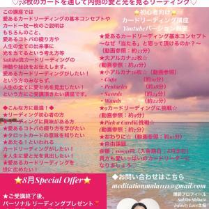 【愛あるカードリーディングの神髄 8月キャンペーンのお知らせ☆】