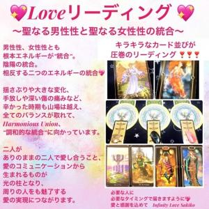 Loveリーディング〜聖なる男性性と聖なる女性性の統合〜
