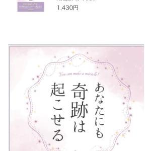 【書籍発売!おめでとうございます♡】