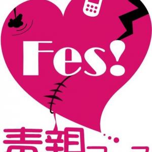毒親フェス茶話会岡山のお知らせ。