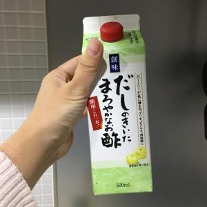 【PR】だしまろ酢はまろやかな万能酢!