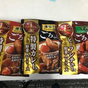 【PR】ワンプロキッチンのごろっと特製カレーシリーズ!