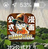 名探偵コナンの公式漫画アプリで1日1話コミックが読めるよ!